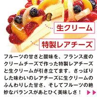 生クリーム・特製レアチーズ・フルーツの絶妙なバランス