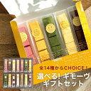 敬老の日 スイーツ お菓子 選べる!ギモーヴギフトセット全14種類から5種類をチョイス!ギモーヴ 生マシュマロ お取り寄せスイーツ プ…