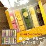入学祝い 母の日 お菓子 選べる!ギモーヴギフトセット全14種類...