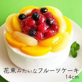 花束みたいな バースデーケーキ 14cm7種のフルーツフレーバー入り スイーツ 誕生日ケーキ フルーツケーキ大人 子供 ギフト デコレーションケーキ スポンジケーキ ケーキプレート・キャンドル5本無料
