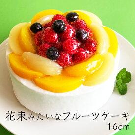 花束みたいな バースデーケーキ 16cm7種のフルーツフレーバー入り スイーツ 誕生日ケーキ フルーツケーキ大人 子供 ギフト デコレーションケーキ スポンジケーキ ケーキプレート・キャンドル5本無料