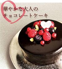 華やかな大人のチョコレートケーキ