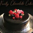 フルーティーなチョコレートケーキ 12cm 本命 チョコ チョコレートケーキ ケーキ ギフト プレゼント 人気 大人 上司 …