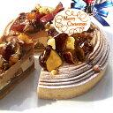 【エントリーで最大7倍】クリスマスケーキ 2020 予約 Xmas栗のスペシャルクリスマスケーキ14cmxmasケーキ 4号 モンブラン 栗 コーヒー …