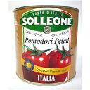 グランデソーレ トマトホール #1 (2550g) 【1個口6缶まで】
