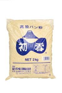 初雪 パン粉 2kg (ドライパンコ) 【1個口4個まで】   業務用 大容量 揚げ物 ハンバーグ とんかつ