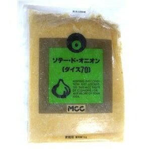 【冷凍】 MCC オニオンソテー ダイス 70% 1kg 【14個まで同梱可】