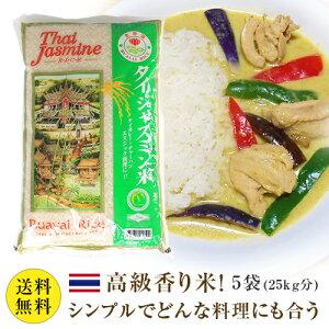 【送料無料】【同梱不可】【日時指定不可】 タイ米 ゴールデンロータス 5袋 (25kg分) グリーンカレーやガパオにぴったり!タイ料理がもっと美味しくなるタイ米ジャスミンライス(香り米)G