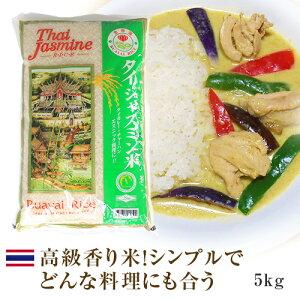 グリーンカレーやガパオにぴったり!タイ料理がもっと美味しくなるタイ米ジャスミンライス(香り米)ゴールデンロータス5kg |タイカレー|エスニック
