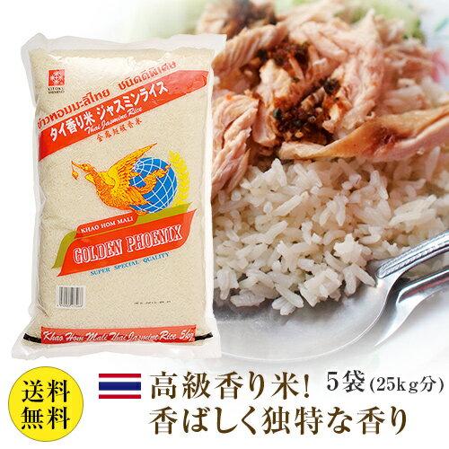 【送料無料】【同梱不可】【日時指定不可】 タイ米 ゴールデンフェニックス 5袋 (25kg分) グリーンカレーやガパオにぴったり!タイ料理がもっと美味しくなるタイ米ジャスミンライス(香り米)Golden Phoenix 5kgx5袋 高級