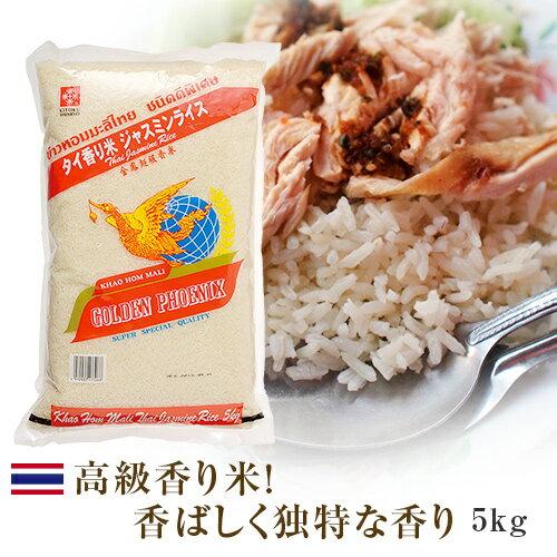 グリーンカレーやガパオにぴったり!タイ料理がもっと美味しくなるタイ米ジャスミンライス(香り米)ゴールデンフェニックス5kg