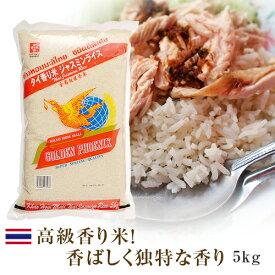 グリーンカレーやガパオにぴったり!タイ料理がもっと美味しくなるタイ米ジャスミンライス(香り米)ゴールデンフェニックス5kg |タイカレー||ガパオ|カオマンガイ|エスニック golden phoenix Jasmine rice