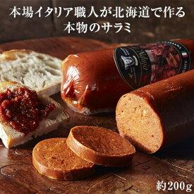 【冷蔵】 北海道産 アンティカ サルメリーア サラミ ンドゥイヤ 約200g Nduja