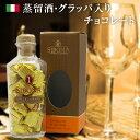 【限定・在庫限り】【冷蔵】Sibona Grappa di Moscato Cioccolato シボーナ モスカート グラッパ入りチョコレート(35-…
