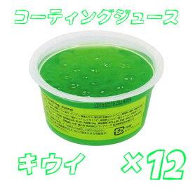コーティングジュース キウイ 90g×12個set|コーティング ジュース ポッピング 粒 つぶ 食感 プチッ きうい 彌猴桃 kiwi