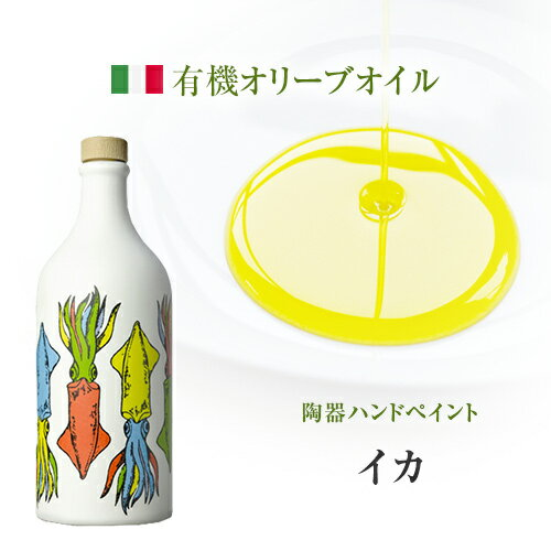 陶器 ハンドペイント ムラリア 有機 エクストラヴァージンオリーブオイル cuttlefish イカ 500ml Muraglia