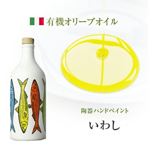 陶器 ハンドペイント ムラリア 有機 エクストラヴァージンオリーブオイル sardines いわし 500ml Muraglia