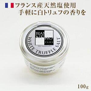 ビアンコ・エ・ネロ 白トリュフの塩 bianco e nero 100g | トリュフ 塩 ソルト tartufo