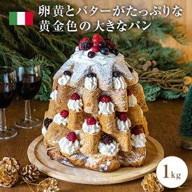 ダルコーレ パンドーロ 1kg イタリア産 【1個口6個まで】 | クリスマス Pandoro ヴェローナ