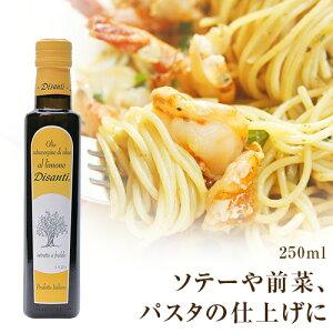 ディサンティ レモン オリーブオイル 250ml Di Santi Disanti