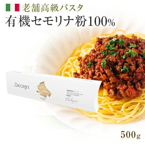 ザッカーニ BIO スパゲットーニ 500g 2.2mm