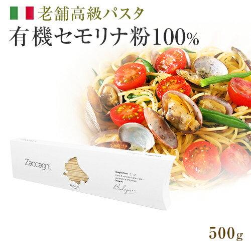ザッカーニ BIO スパゲッティ 500g 2mm