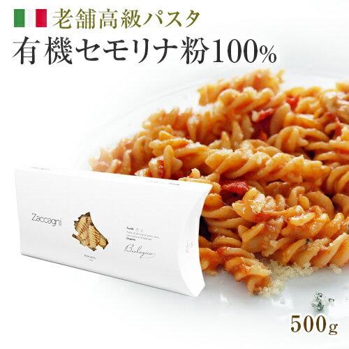 ザッカーニ BIO フジッリ 500g