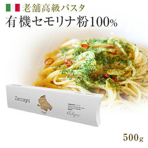ザッカーニ BIO 全粒粉スパゲッティ 500g
