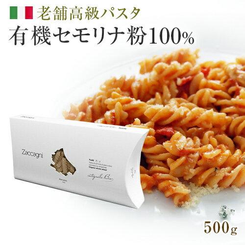 ザッカーニ BIO 全粒粉フジッリ 500g