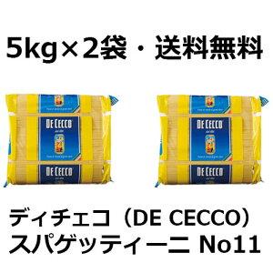 【5kg×2袋 1ケース】【同梱不可・送料無料】ディチェコ No11 スパゲティーニ 1.6mm 5kg 【正規輸入品】【1箱10kg】| DE CECCO