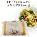 グラノーロ No.13 スパゲティ 1.78mm 3kg |ロングパスタ イタリア