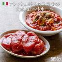 タヴォリエーレ トマトホール 1号缶 2500g 【1個口8缶まで】 |トマト|業務用|