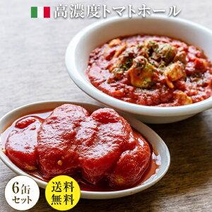 【送料無料】【同梱不可】タヴォリエーレ トマトホール 1号缶 2500g 6缶セット | pomodoro Tomatoトマト業務用