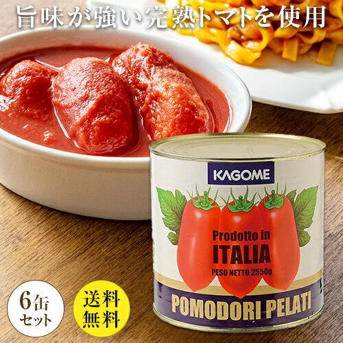【送料無料】【同梱不可】カゴメ トマトホール #1 (2550g)×6缶SET