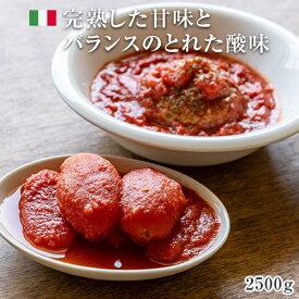 カンポグランデ トマトホール 1号缶 2500g 【1個口8缶まで】 トマト缶 高糖度 甘い ソース ピザ パスタ pomodoro Tomato campo grande
