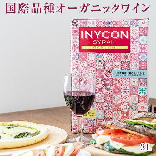 INYCON イニコン オーガニック シラー 3000ml ボックスワイン【1個口6点まで】 バックインボックス イタリア