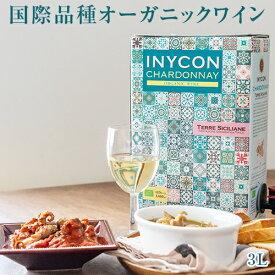 INYCON イニコン オーガニック シャルドネ 3000ml ボックスワイン【1個口6点まで】 バックインボックス イタリア