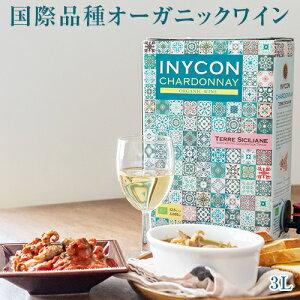 INYCON イニコン オーガニック シャルドネ 3000ml ボックスワイン【1個口6点まで】|バックインボックス イタリア Sicilia organic Chardonnay Italia