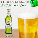 【同梱不可】【24本セット】Moretti Zero 330ml×24本 モレッティ ゼロ ノンアルコールビール【1個口24本まで】|ノ…