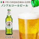 【12本セット】Moretti Zero 330ml×12本 モレッティ ゼロ ノンアルコールビール BIRRA【1個口36本まで】|ノンアル…