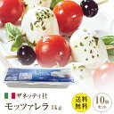 【送料無料】【同梱不可】【冷凍】 ザネッティ モッツァレラ ピゼリア 1kg×10 モッツアレラ ピゼリア 10個セット…