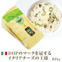 【冷蔵】 フィオルディマーゾ社 パルミジャーノレッジャーノ DOP 約1kg ブロック カット Parmigiano Reggiano D.O…