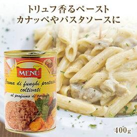 MENU きのこペーストトリュフ風味 400g