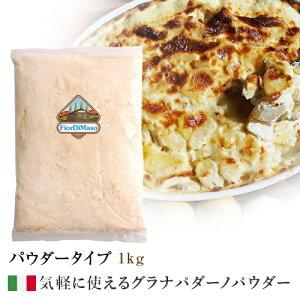【冷蔵】フィオルディマーゾ社 100% グラナパダーノ パウダー 1kg Grana Padano 100% Powder 1kg FiordiMaso FDM |カ フォルム ジャパン |イタリア チーズ|