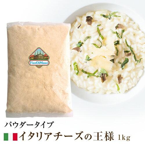 【冷蔵】 パルミジャーノ・レッジャーノ パウダー 1kg フィオルディマーゾ社  Parmigiano Reggiano100% Powder 1kg Fiordimaso FDM
