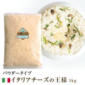 【冷蔵】 パルミジャーノ・レッジャーノ パウダー 100% 1kg フィオルディマーゾ社 Parmigiano Reggiano100% Powder 1kg Fiordimaso FDM |カ フォルム ジャパン |イタリア チーズ レジャーノ 無添加 セル