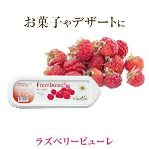 【冷凍】 ラ フルティエール ラズベリー ピューレ 1kg  フルーツピューレ デザート アイス ジェラート パフェ スイーツ raspberry 覆盆子