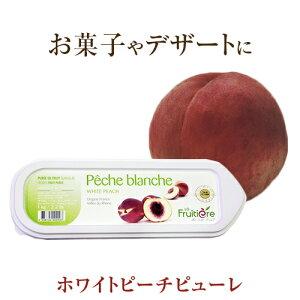 【冷凍】 ラ・フルティエール ホワイトピーチ ピューレ 1kg |フルーツピューレ デザート アイス ジェラート パフェ スイーツ white Peach 白桃