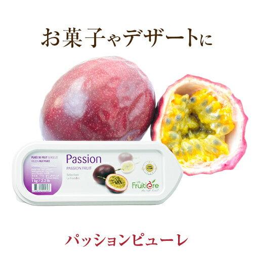 【冷凍】 ラ フルティエール パッションピューレ 1kg
