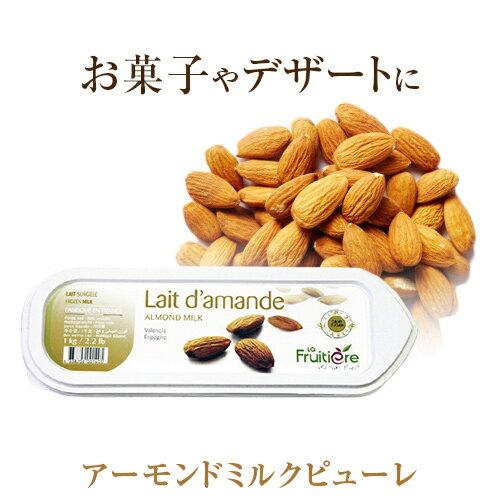 【冷凍】 フルティエール・アーモンドミルクピューレ 1kg 【16P03Nove15】